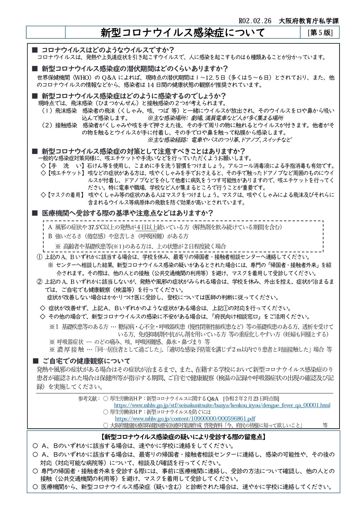府 コロナ ウイルス 大阪
